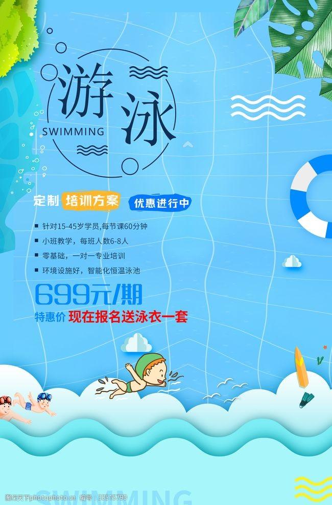 海报设计游泳培训班火热招生