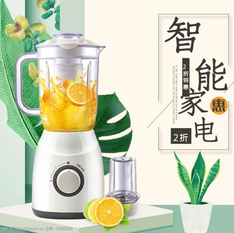数码产品榨汁机