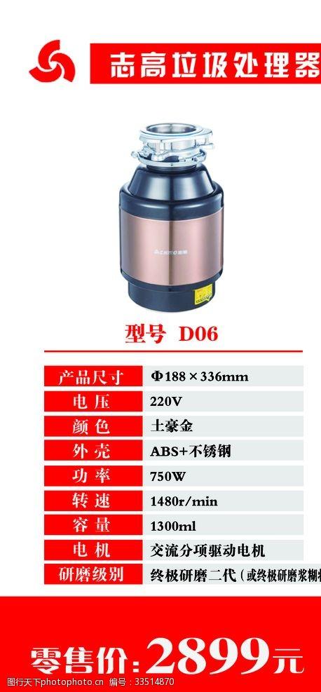 广告设计志高厨电厨房电器