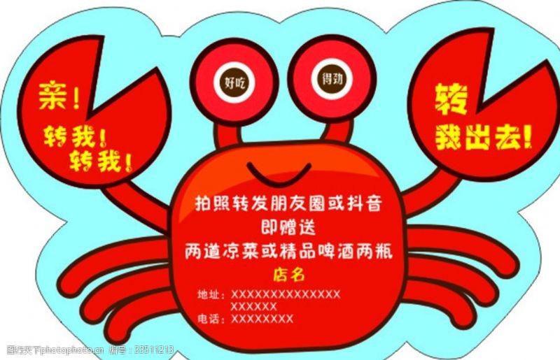 螃蟹卡通標簽