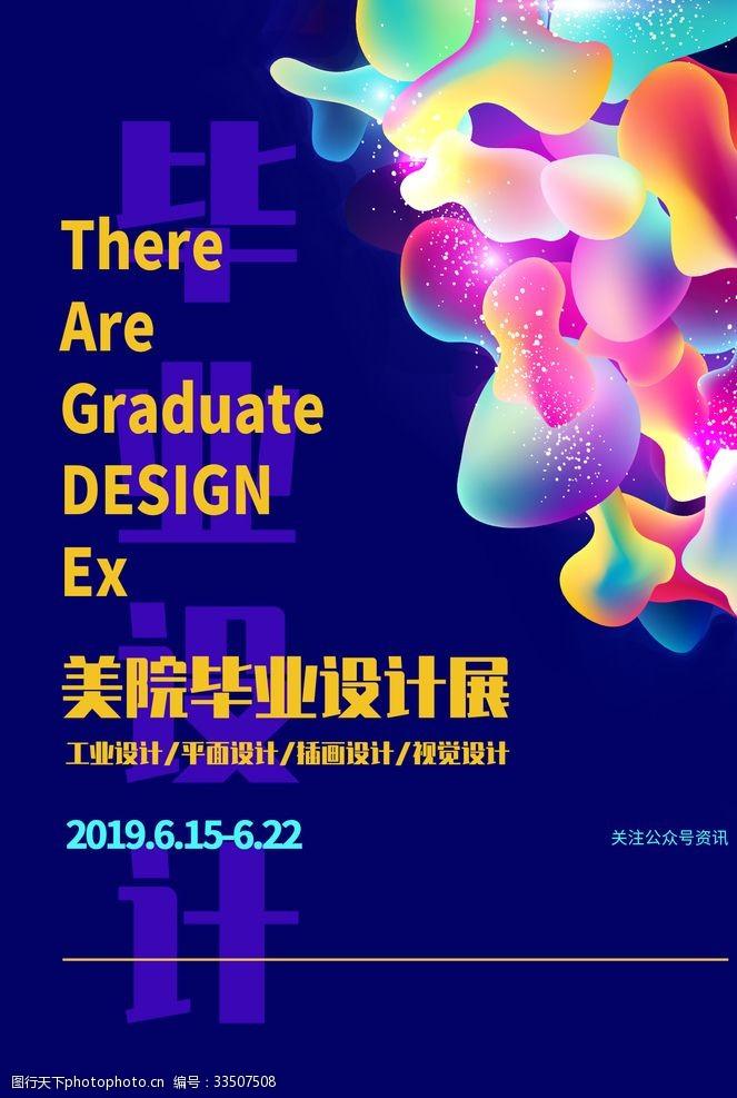 畢業設計展