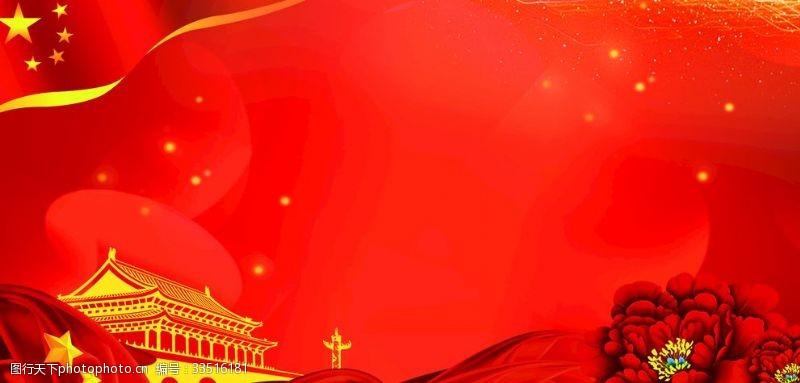 设计党建背景红色背景