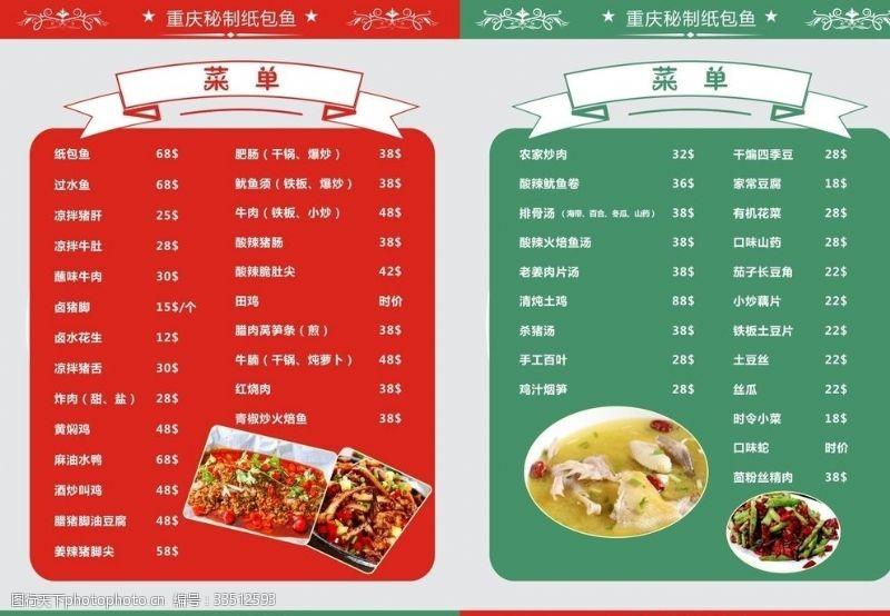 廣告設計紅色綠色簡約菜單