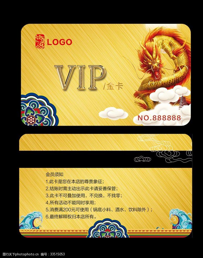 廣告設計金卡VIP金卡涮鍋VIP