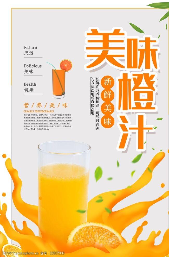 营养美味橙汁