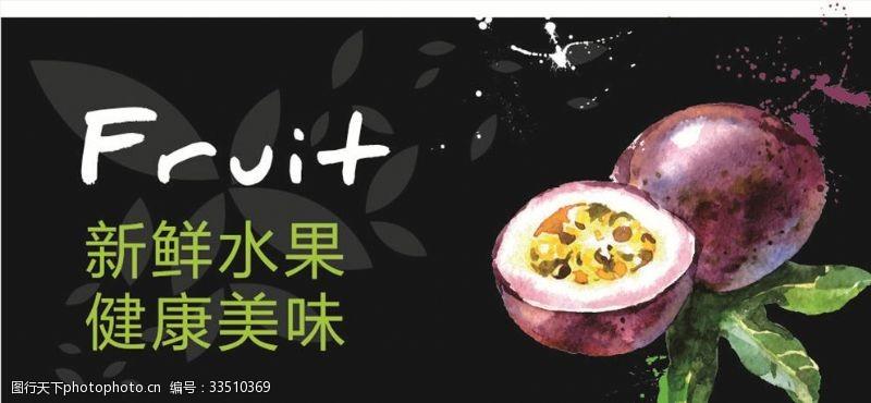 新鲜水果百香果