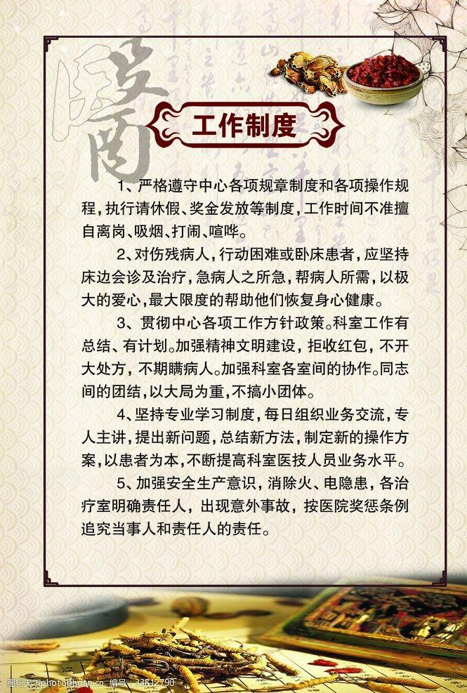 中医馆工作制度