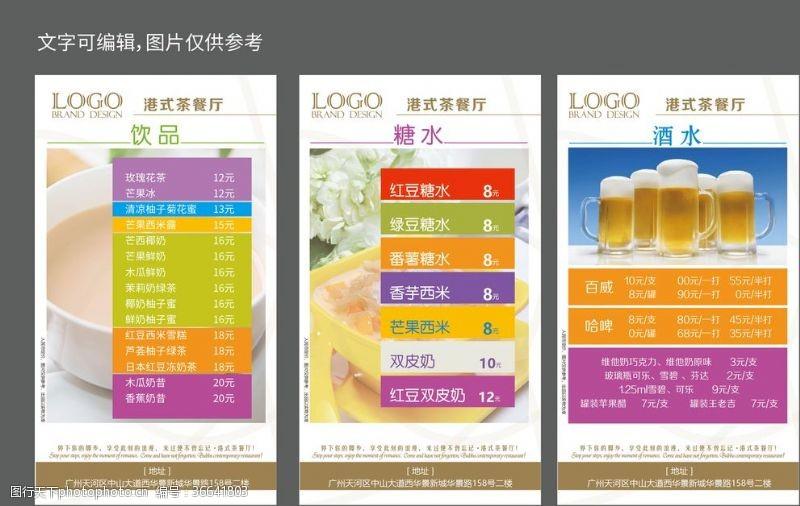 廣告設計酒水牌