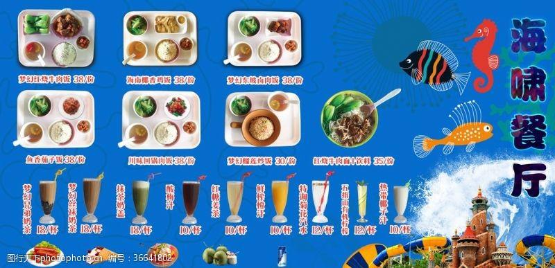 廣告設計景區餐廳套餐飲料小吃菜單牌