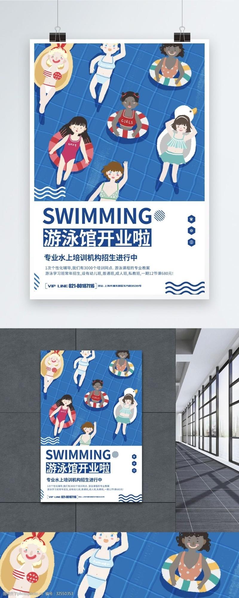 游泳培训班海报游泳馆开业海报