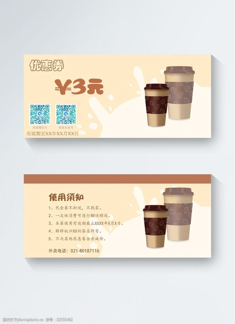 奶茶模板秋冬奶茶优惠券