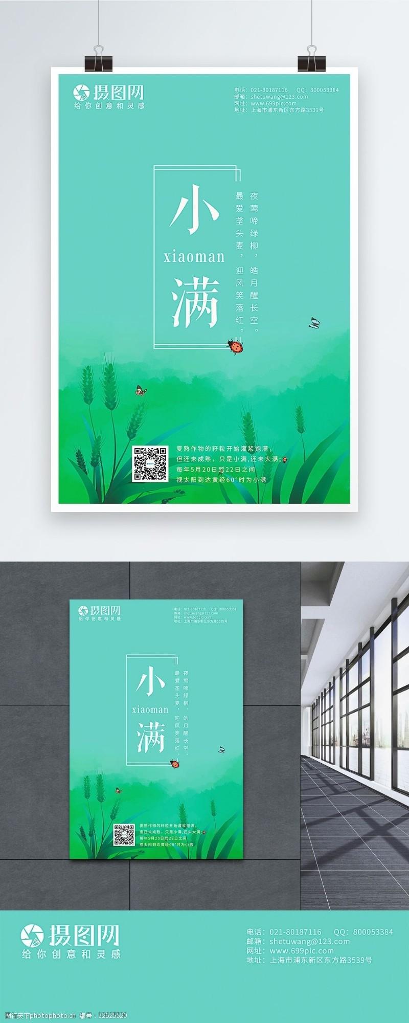 夏季海报海报设计二十四节气小满海报
