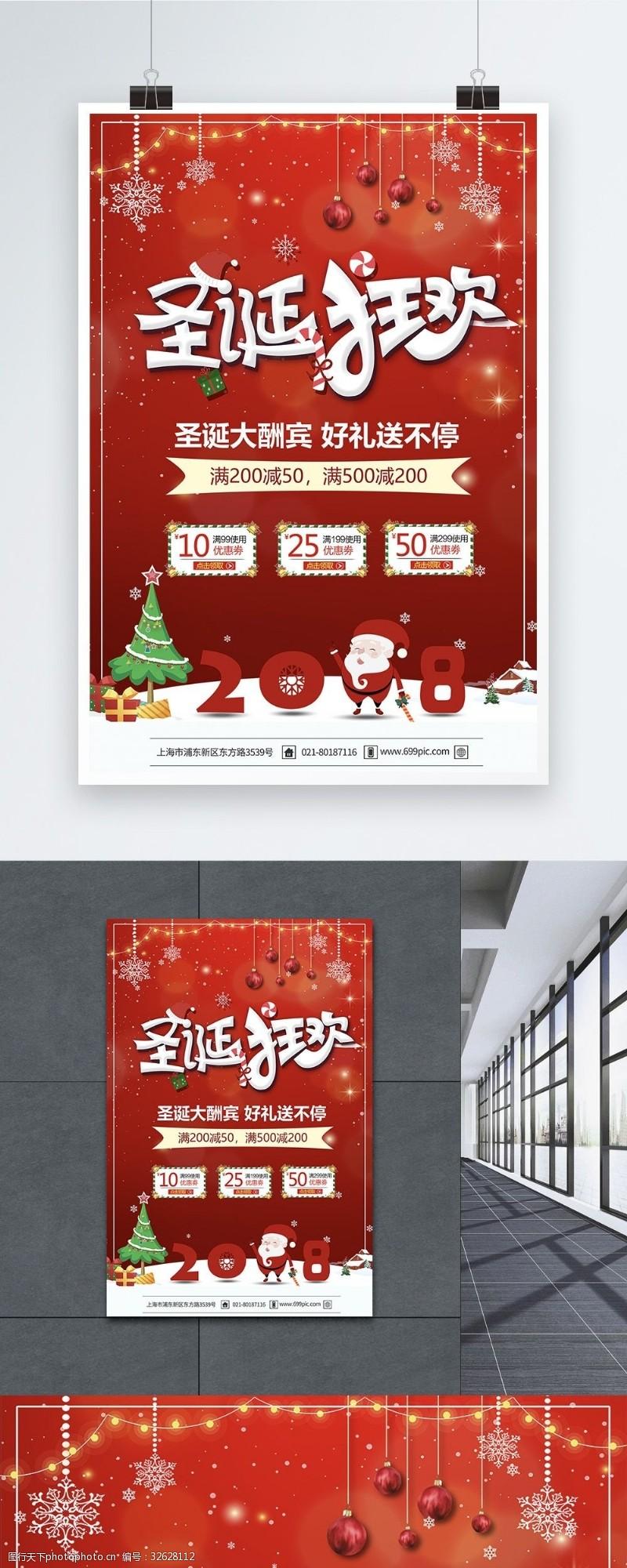 节日海报圣诞节圣诞狂欢节节日海报