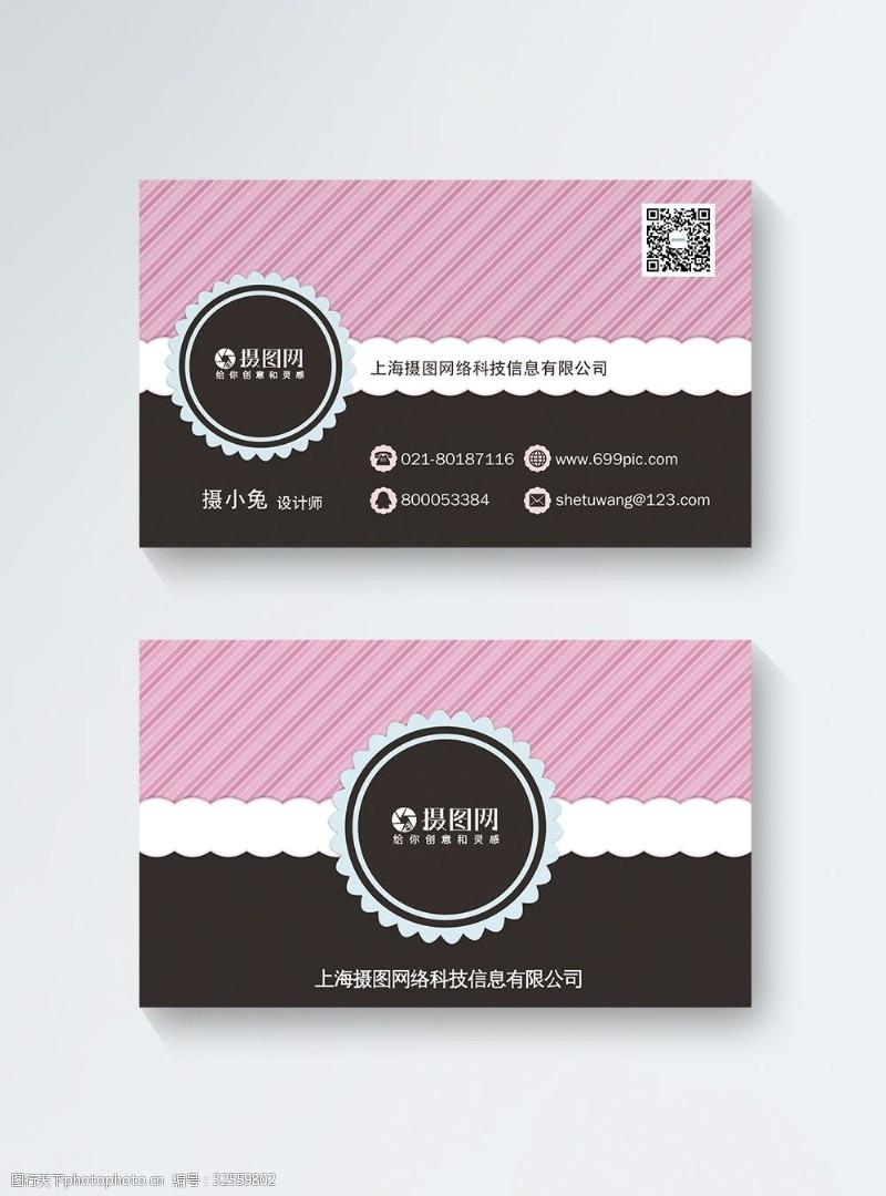 西点名片粉色创意小清新名片设计