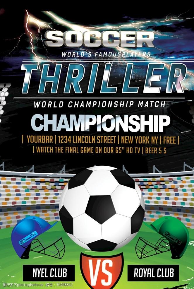 顶级足球比赛球类运动海报