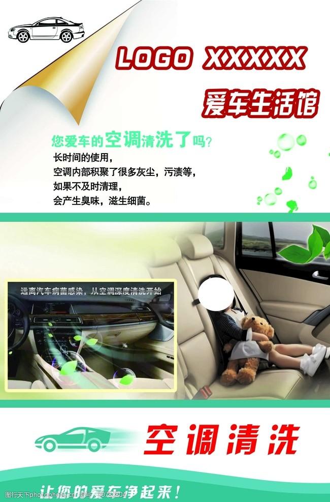 汽车空调清洗车内空调清洗