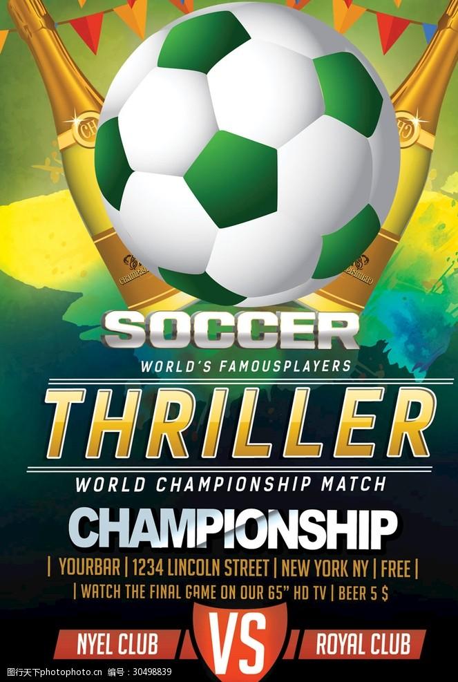 足球运动海报球类运动海报