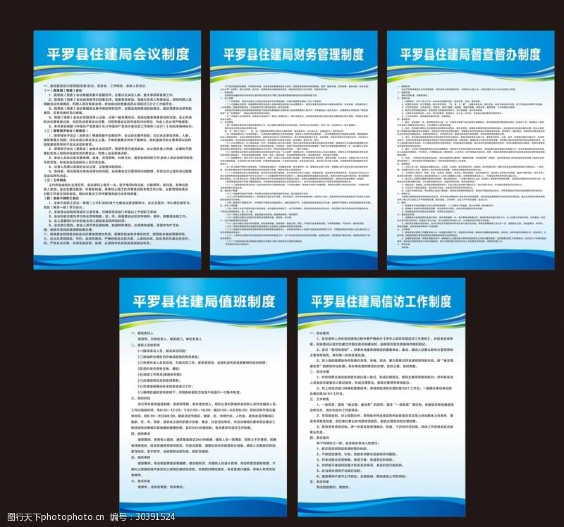 信访工作制度制度牌管理制度