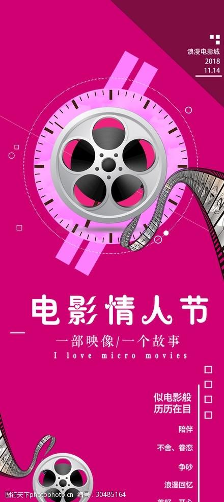微电影拍摄电影海报