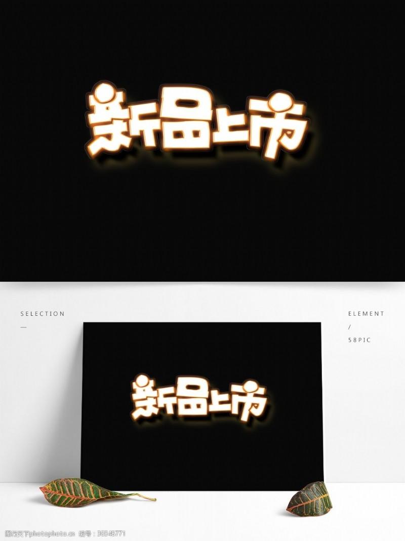 阴影的字体促销素材新品上市金色阴影艺术字体元素