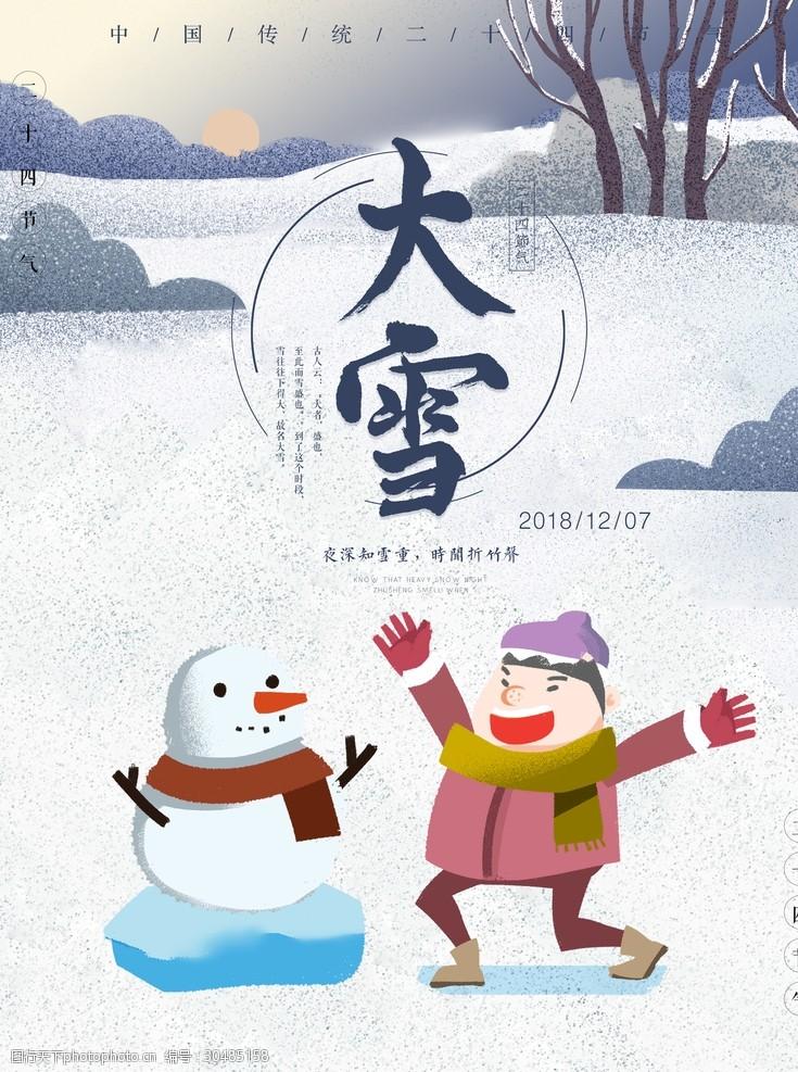 大雪节气图大雪