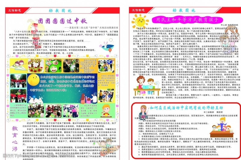 幼儿园节日幼儿园宣传单期刊未转曲
