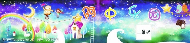 卡通梯子墙图