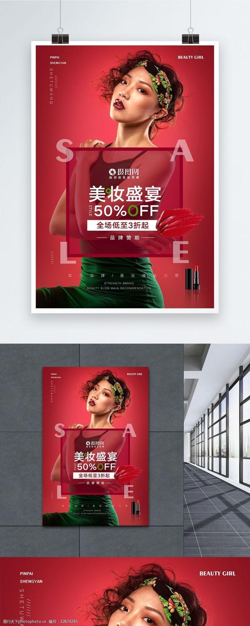 浓妆红色时尚创意复古美妆化妆品海报