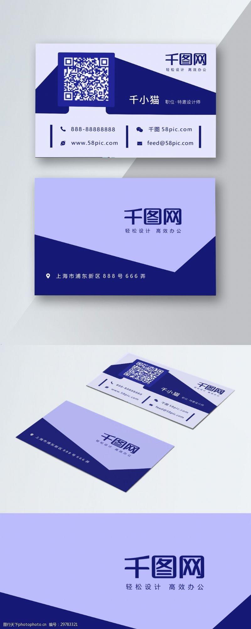 几何名片模板蓝色商务名片设计