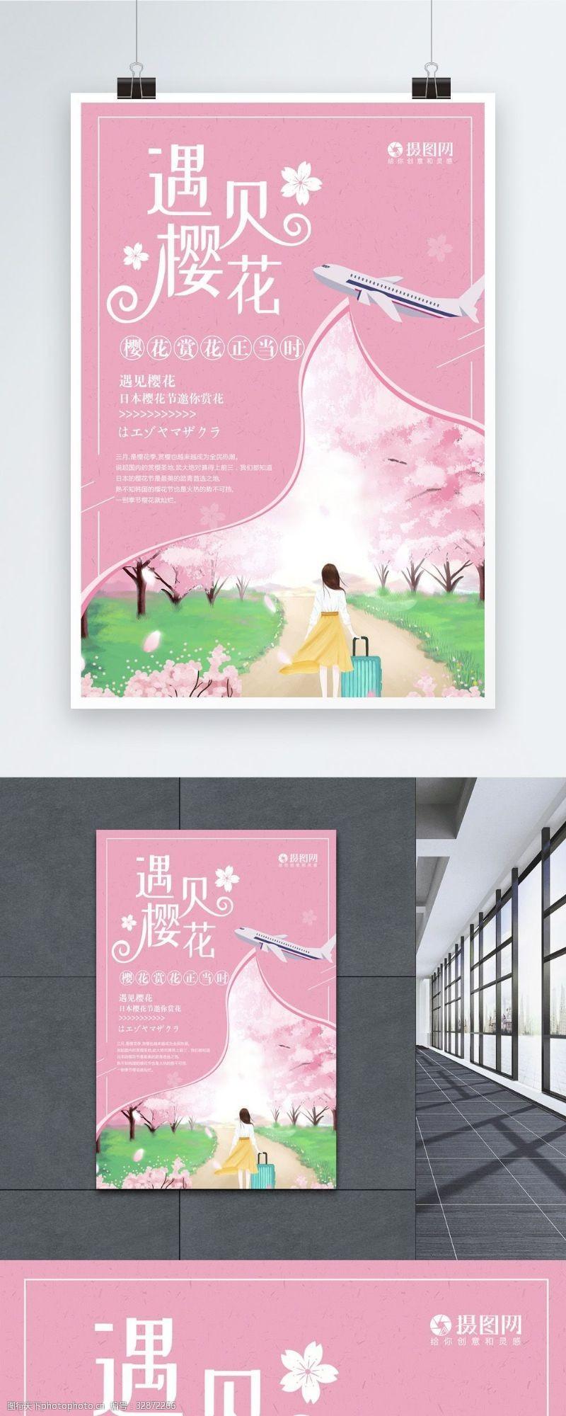 粉色浪漫遇见樱花海报