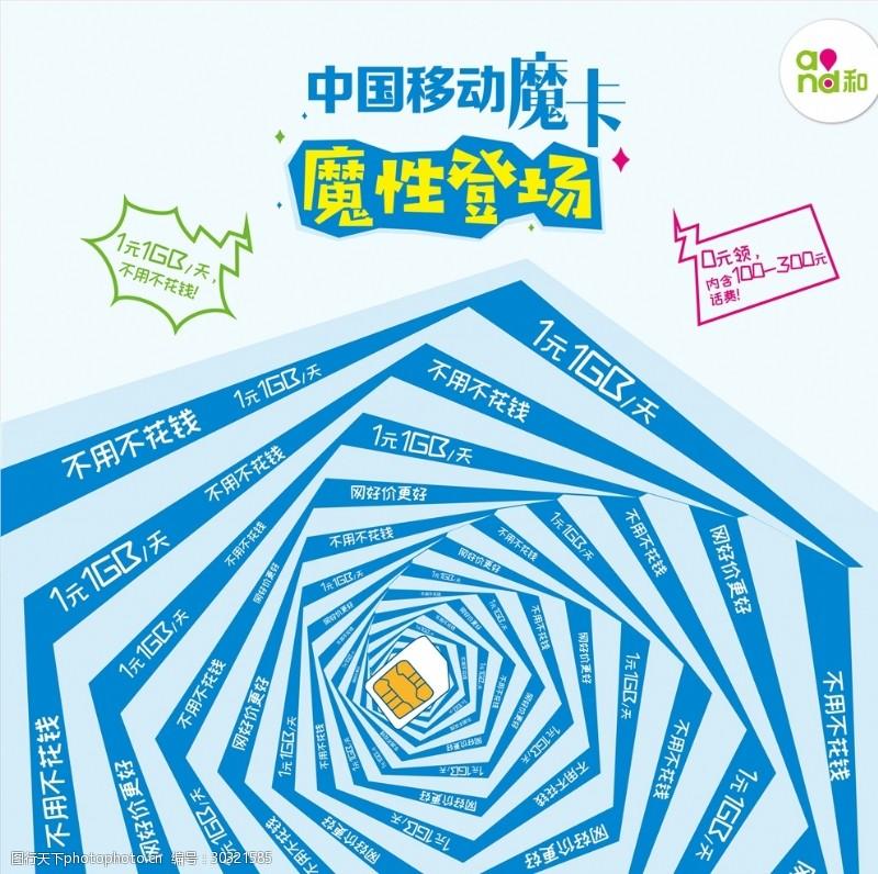 彩信中国移动魔卡