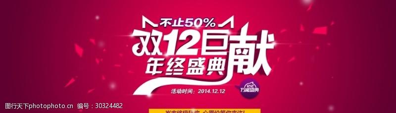 宝贝关联电商banner100