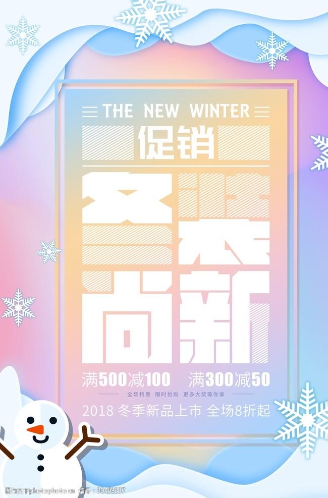 外贸服装冬装促销