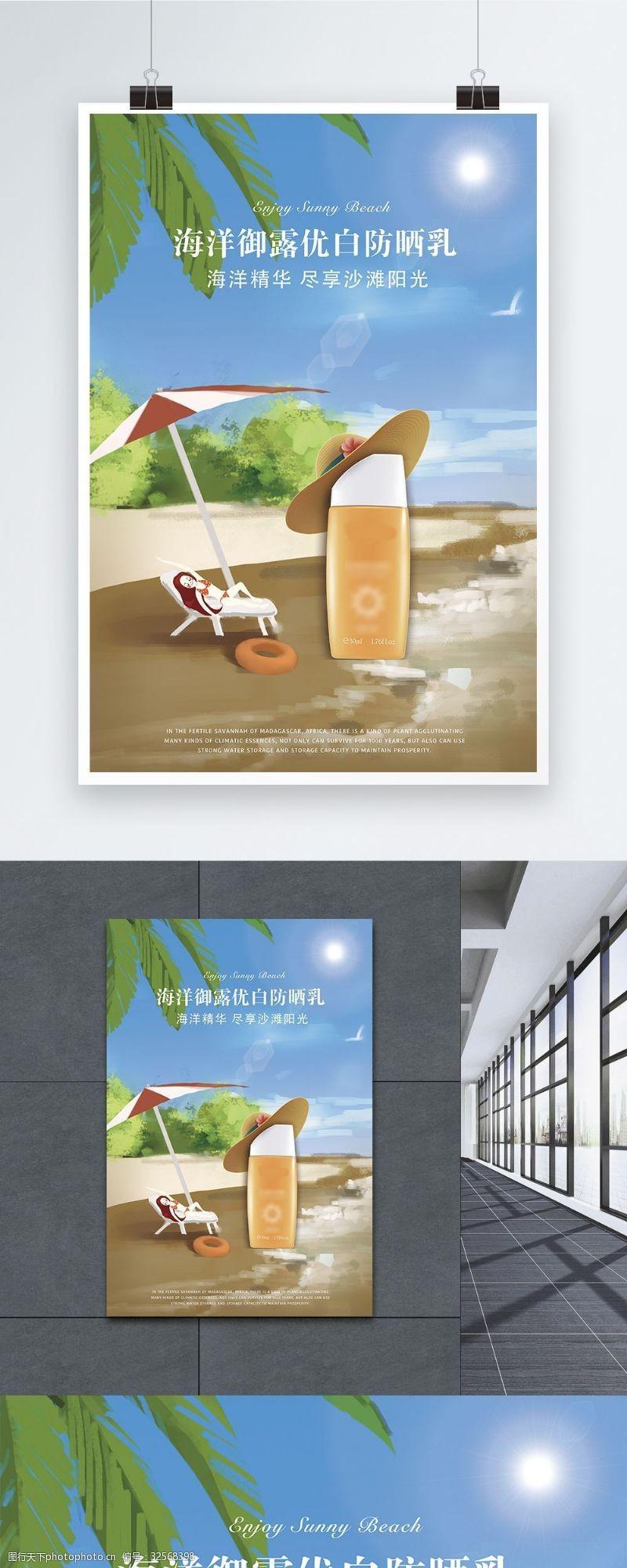 清爽透气夏日防晒化妆品海报