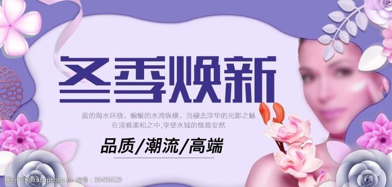 祛斑广告护肤海报