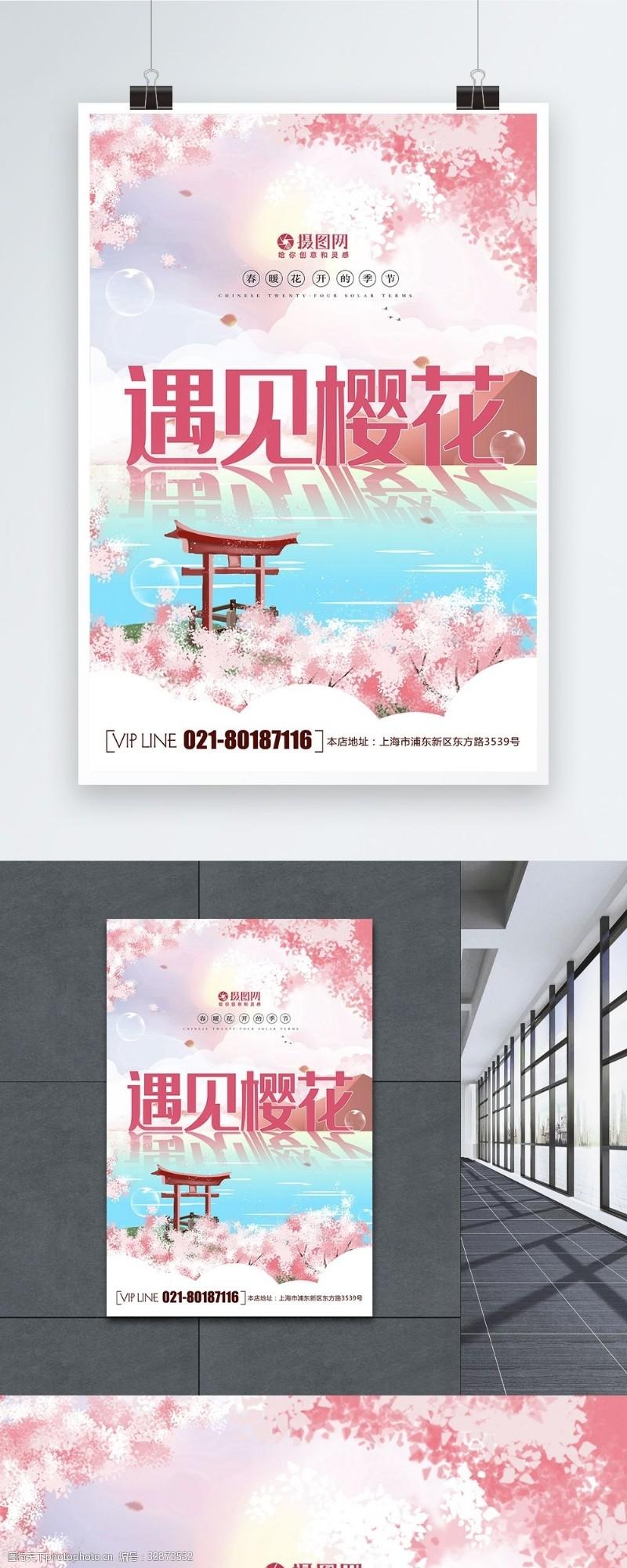 简约大气创意遇见樱花旅游海报