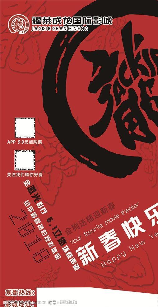 电影促销海报耀莱成龙电梯贴新春海报