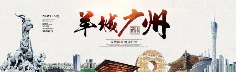 广州沙面广州海报