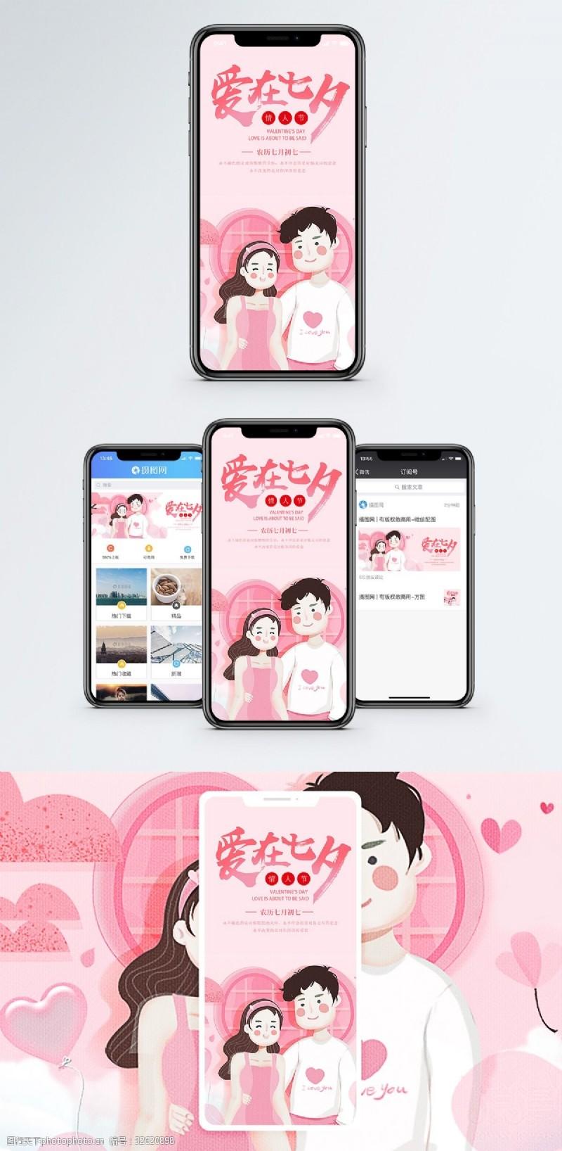 甜蜜粉色七夕情人节手机海报配图