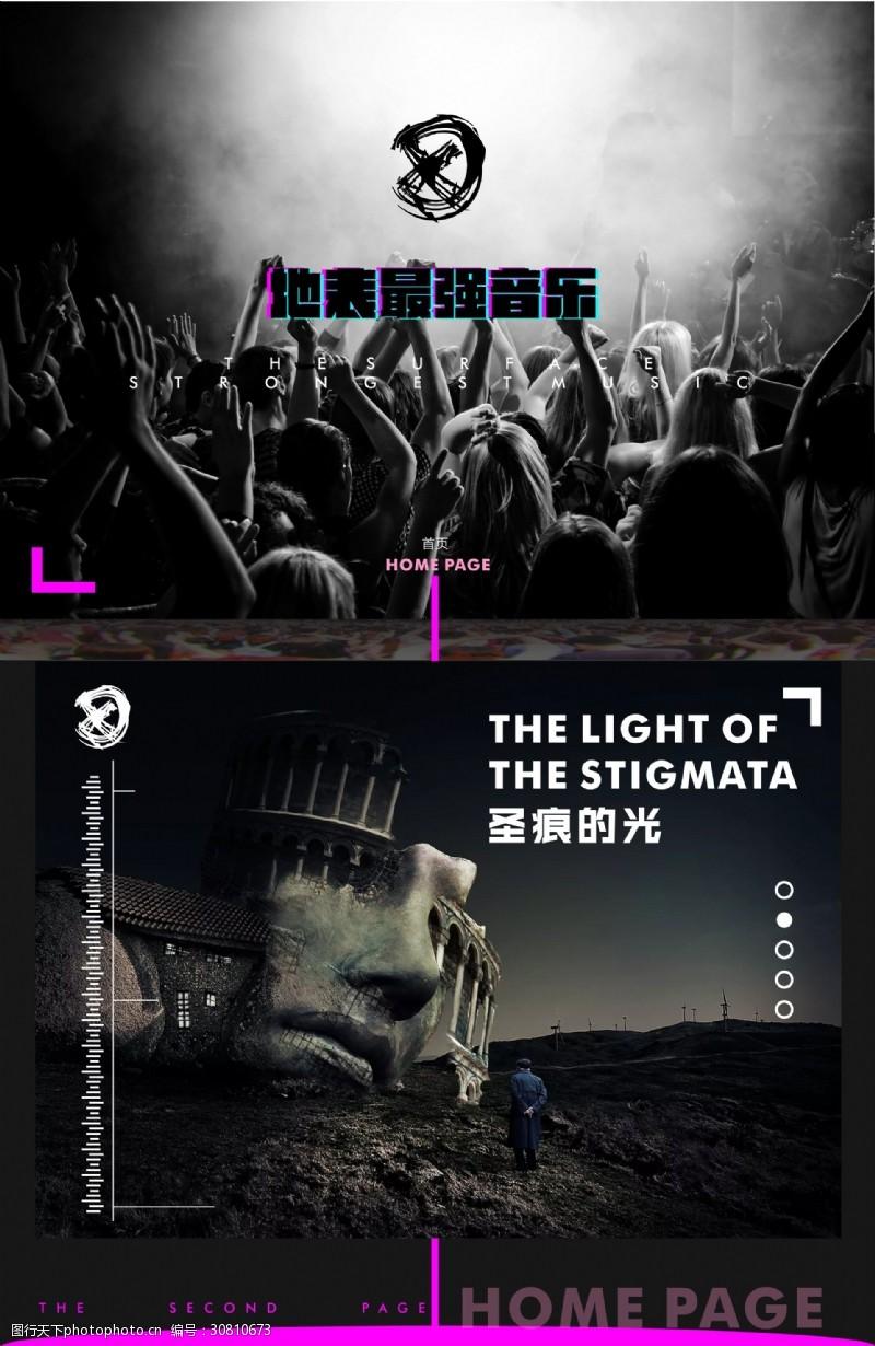 音乐网页设计摇滚网页
