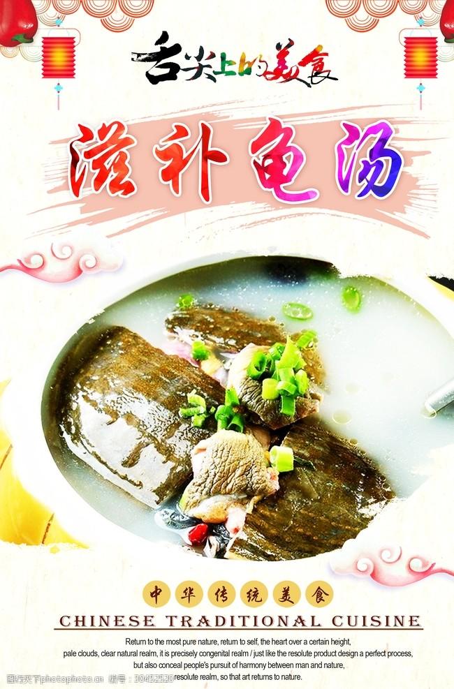 小龟王滋补龟汤