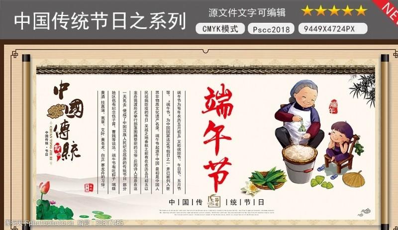 传统节日台历端午节