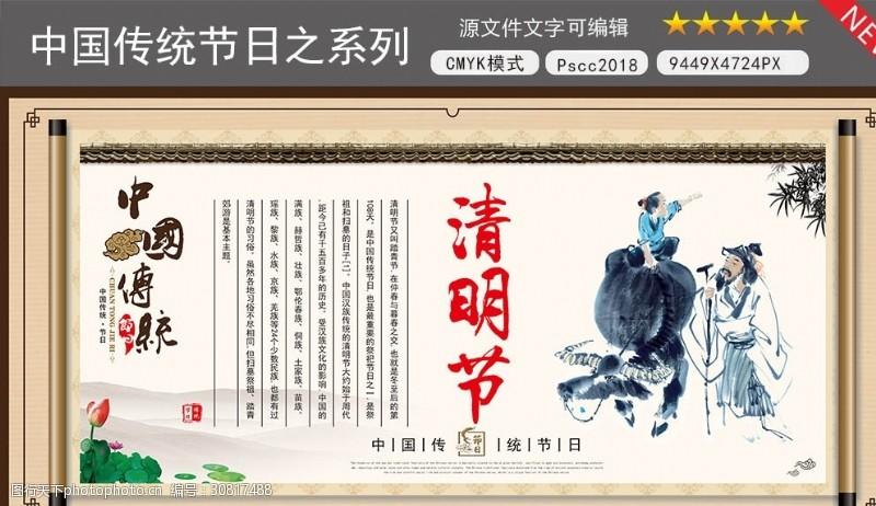 传统节日台历清明节