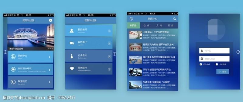 app功能企业APP展示介绍详情界面素材