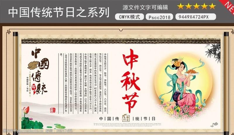 传统节日台历中秋节