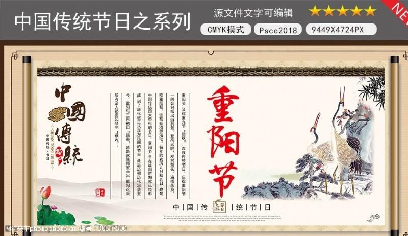 传统节日台历重阳节