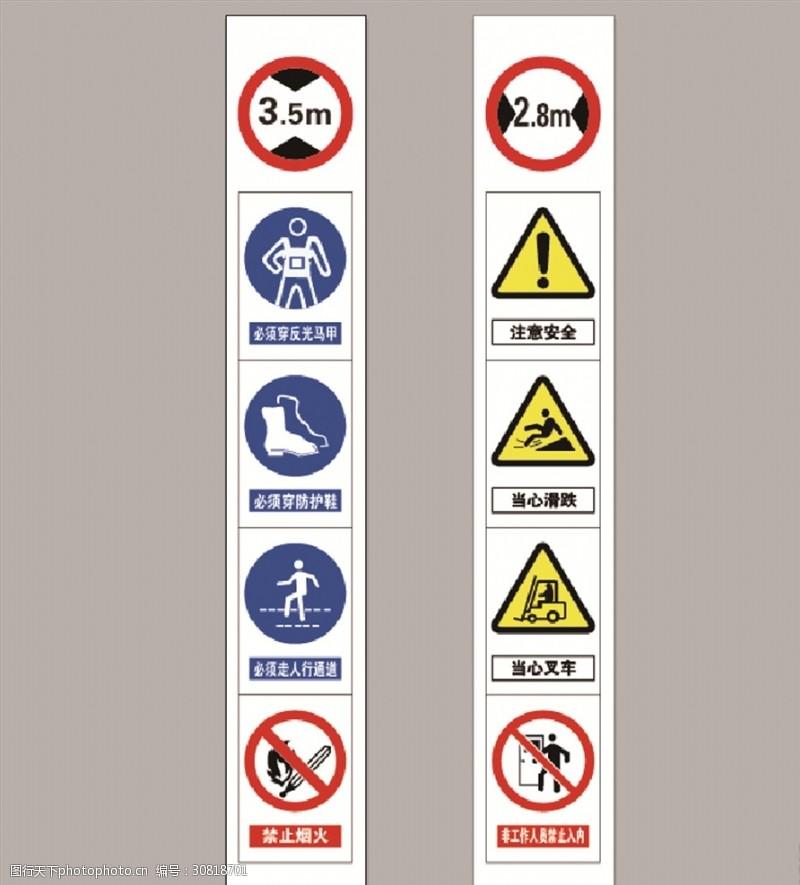 限高标识牌安全标识牌