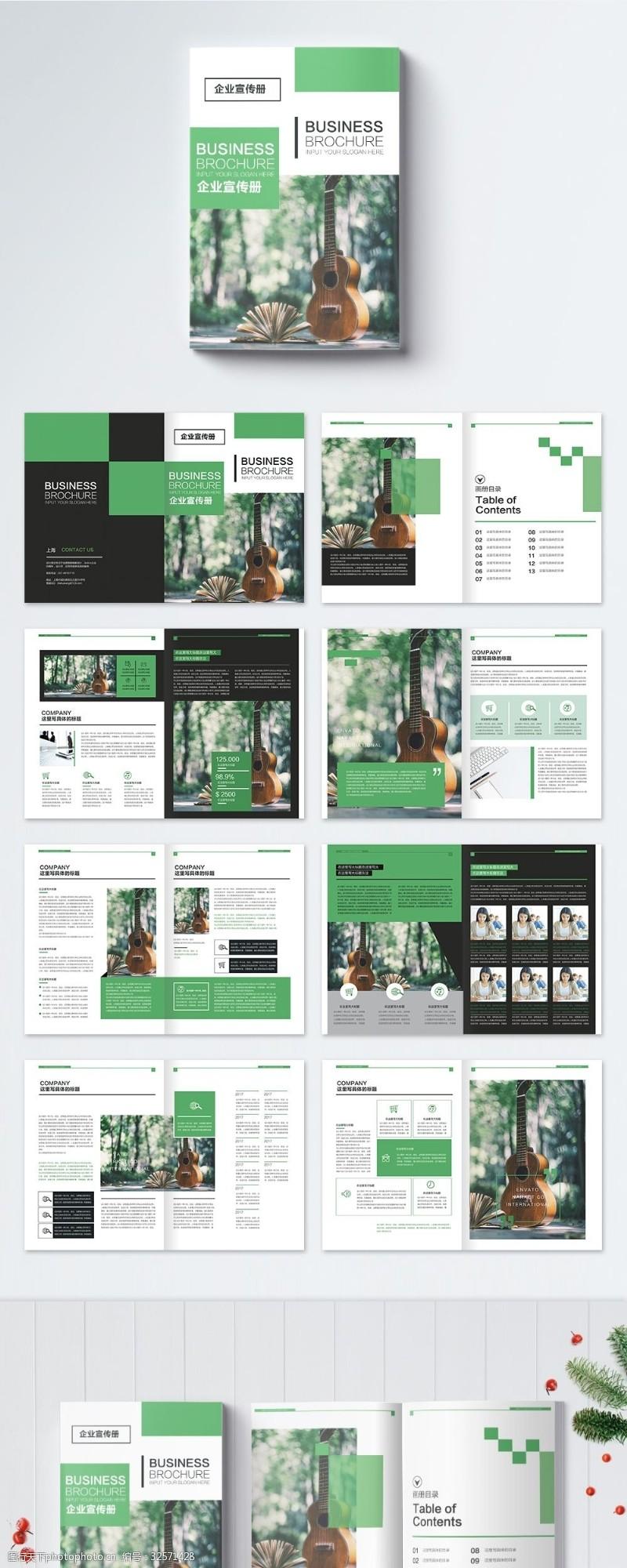 企业创意画册清新企业宣传画册