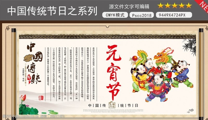 传统节日台历元宵节