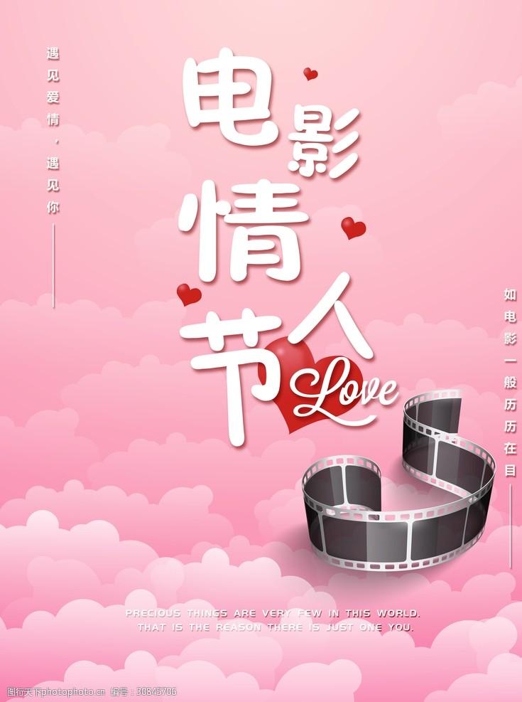 电影促销海报电影情人节